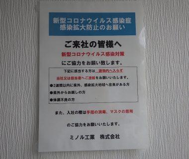 新型コロナウィルス感染症感染防止対策のお願い